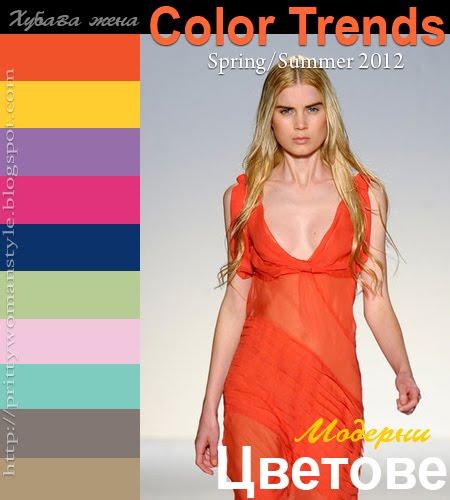 Модерни Цветове Пролет/Лято 2012