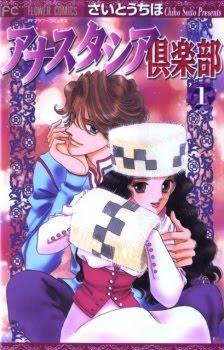 Anastasia Club 5/5 Tomos [Manga][Español][MEGA-USERSCLOUD]