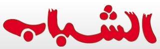 http://shabab.ahram.org.eg/News/34216.aspx