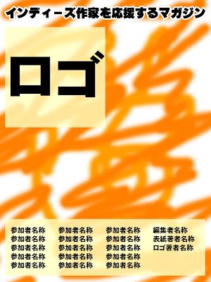 群雛表紙イメージ(表紙画像の背景色が明るい系統の場合)