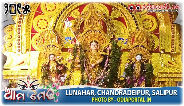 Ama Medha: Durga Medha From Lunahar, Chandradeipur, Salipur, CTC - Photo By OdiaPortal Team
