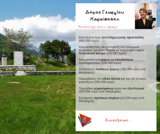 Δήμος Γ.Καραϊσκάκη: Ανάπτυξη στην πράξη. Δεσμεύσεις που έγιναν έργα