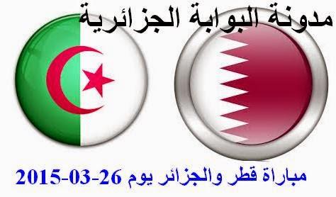 مباراة قطر والجزائر الودية match algeria vs qatar