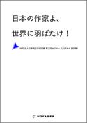 日本の作家よ、世界に羽ばたけ!