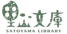 里山文庫 satoyama library アグロエコロジー新聞