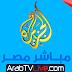 البث المباشر.. قناة الجزيرة مباشر مصر يوتيوب Aljazeera Mubasher Misr TV Live
