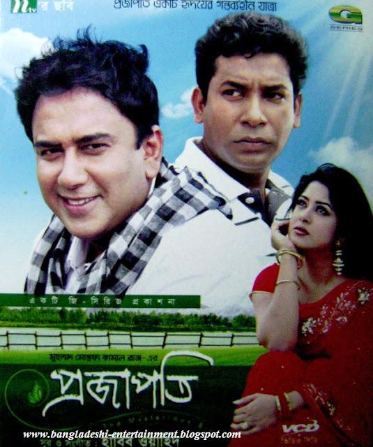 Bangladeshi Bangla Film Projapoti picture