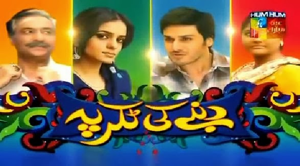 Dunbay Ki Takkar Pay Eid Special – 17th October 2013 in HD by HUM TV