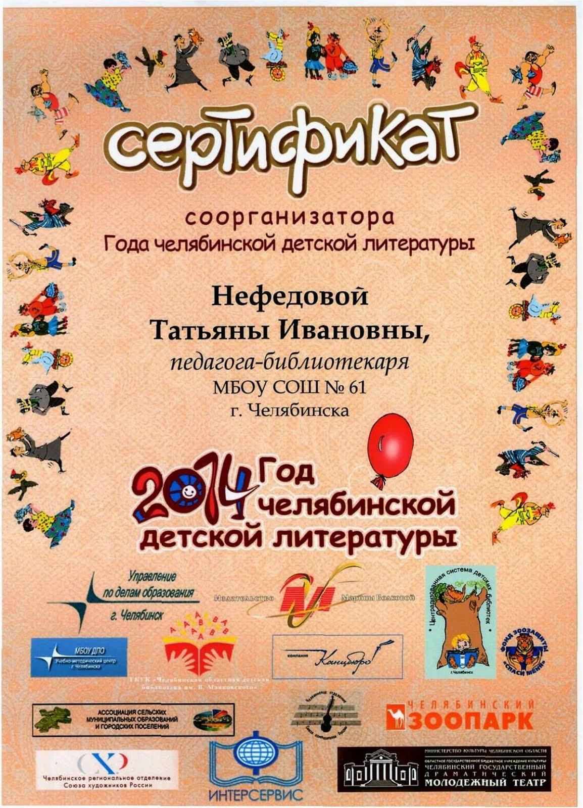 Сертификат соорганизатора