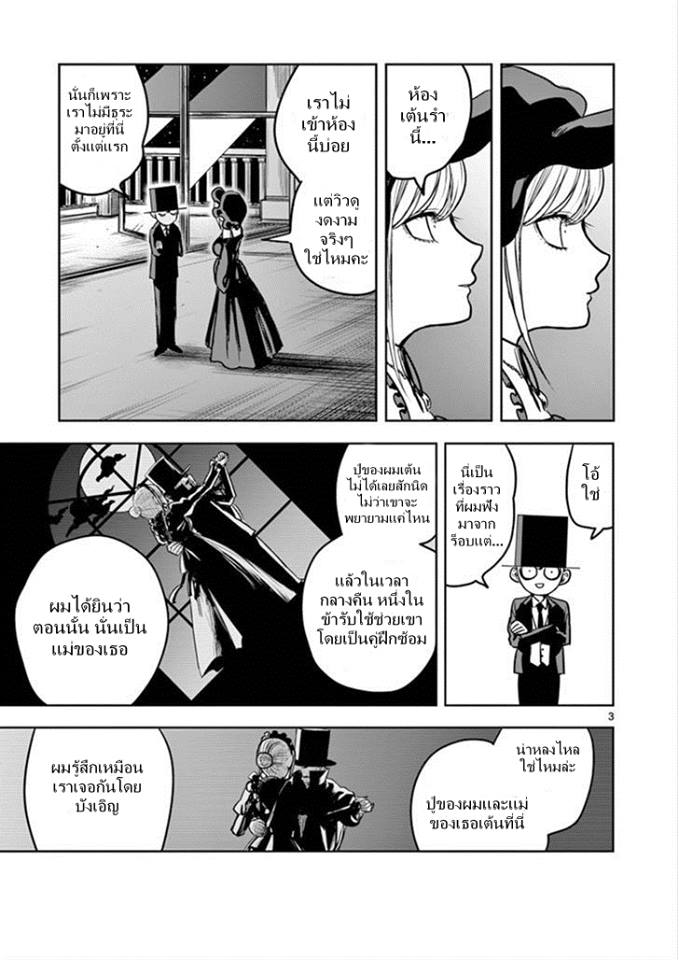 The Duke of Death and his Black Maid ตอนที่ 5 TH แปลไทย