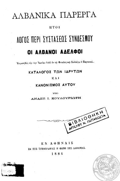 Οί Αλβανοί Bλάμηδες
