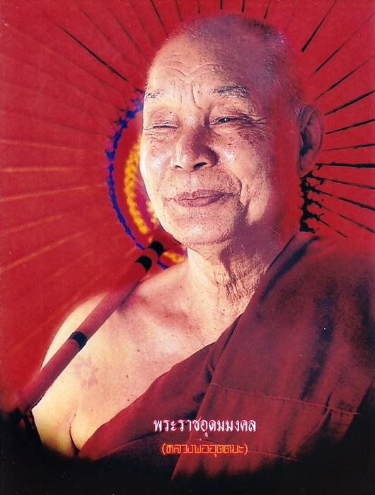 LP Uttama Wat Wangwiwekaram