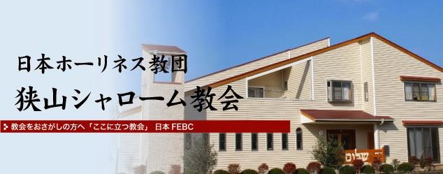 日本ホーリネス教団 狭山シャローム教会