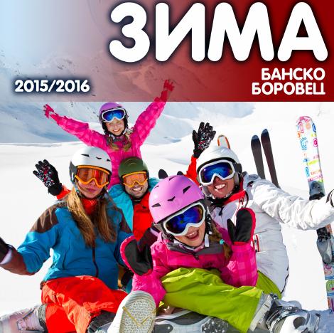 Зима 2015/2016