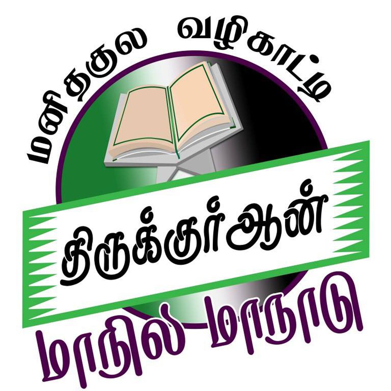 தமிழ்நாடு தவ்ஹீது ஜமாஅத் தெற்கு தெரு கிளை - கீழக்கரை...