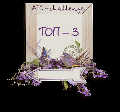 ATC в ТОП-3