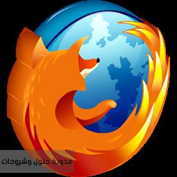 تحميل Mozilla Firefox 32.0.3 Final عربي متصفح فايرفوكس