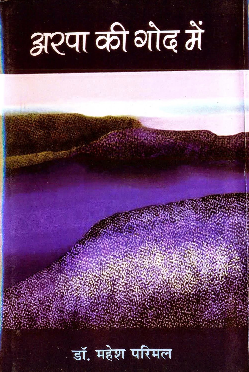 अरपा की गोद में - मेरी किताब