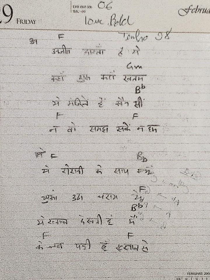 My Guitar Notes Ajeeb Dastan Hai Ye Guitar Chords