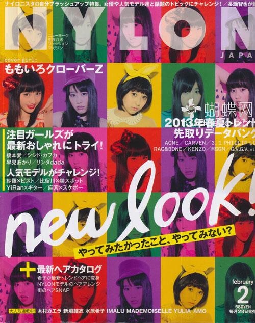 NYLON JAPAN (ナイロンジャパン) February 2013 Momoiro Clover Z ももいろクローバーZ