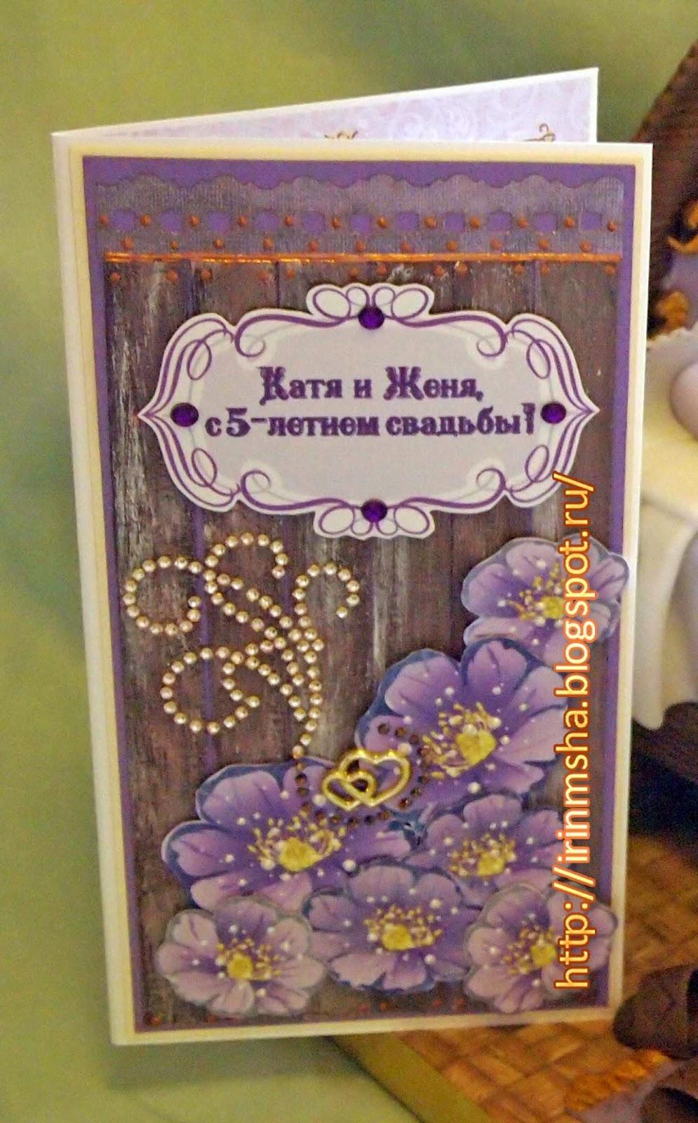 Стихи и подарки на деревянную свадьбу 35