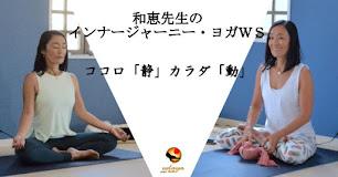 8月25日(土)インナージャーニー・ヨガWSココロ「静」カラダ「動」和恵先生
