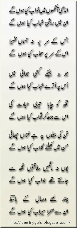 nice poetry in urdu, urdu shayari, urdu facebook shayari
