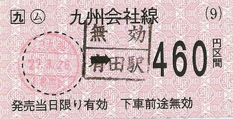 JR九州 小串郷駅 金額式乗車券