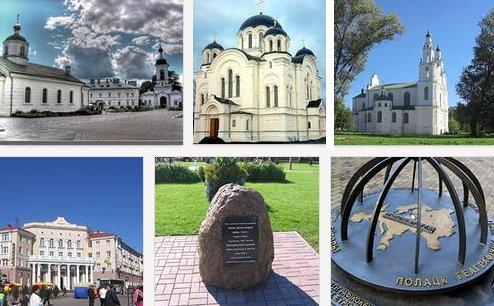 Полоцк - столица Дня белорусской письменности 2017 года