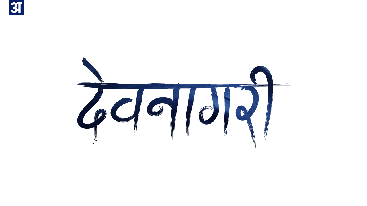 Ananda FANKO Brush Devanagari Handwriting Font Free