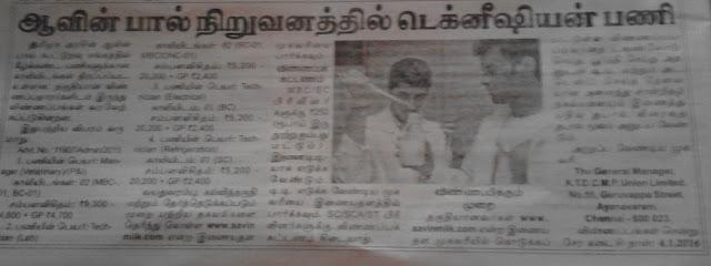 TamilNadu Aavin Jobs 2016