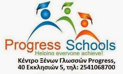 http://kagouratoi.blogspot.gr/2014/06/progress-schools-100_30.html