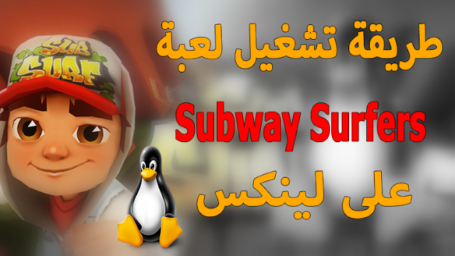 How to install Subway Surfers on linux