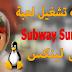 طريقة تشغيل لعبة subway surfers على لينكس