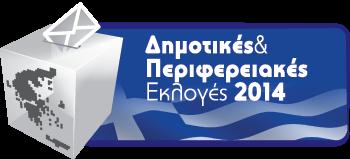 Δ.& Π. ΕΚΛΟΓΕΣ 2014