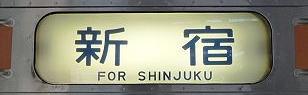 東海道線211系の側面行先 東京