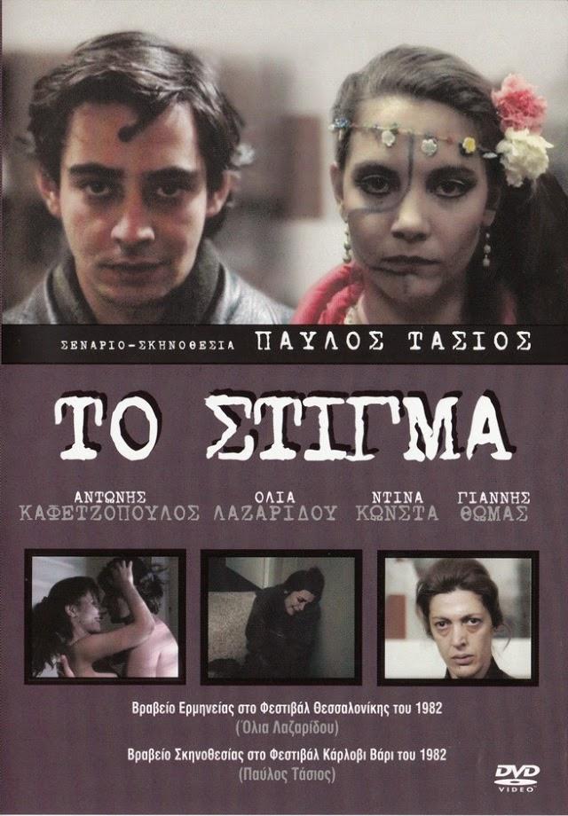 To stigma - Το στίγμα (1982) ταινιες online seires xrysoi greek subs