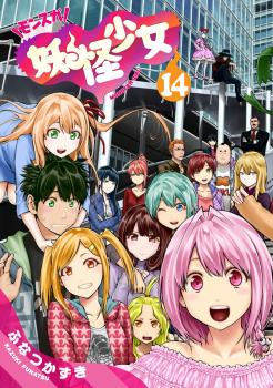 Youkai Shoujo - Monsuga Manga