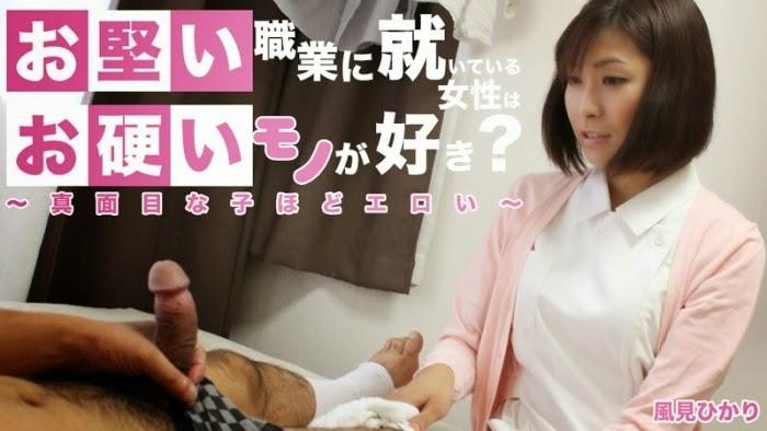 HEYZO 0721 - Cold Hard Nurse Loosens Up Hikari Kazami