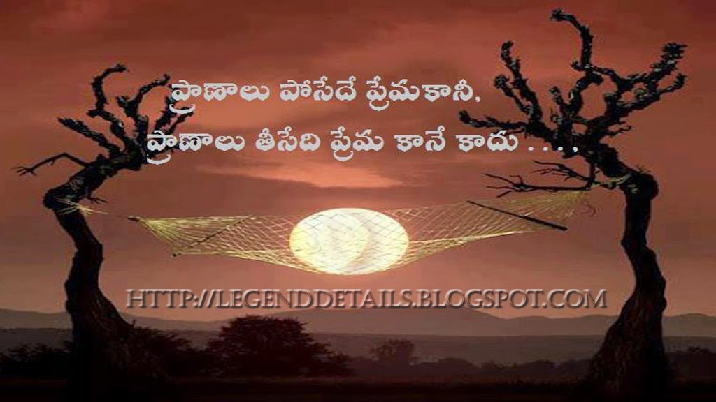 Love Definition In Telugu Love Meaning In Telugu ...