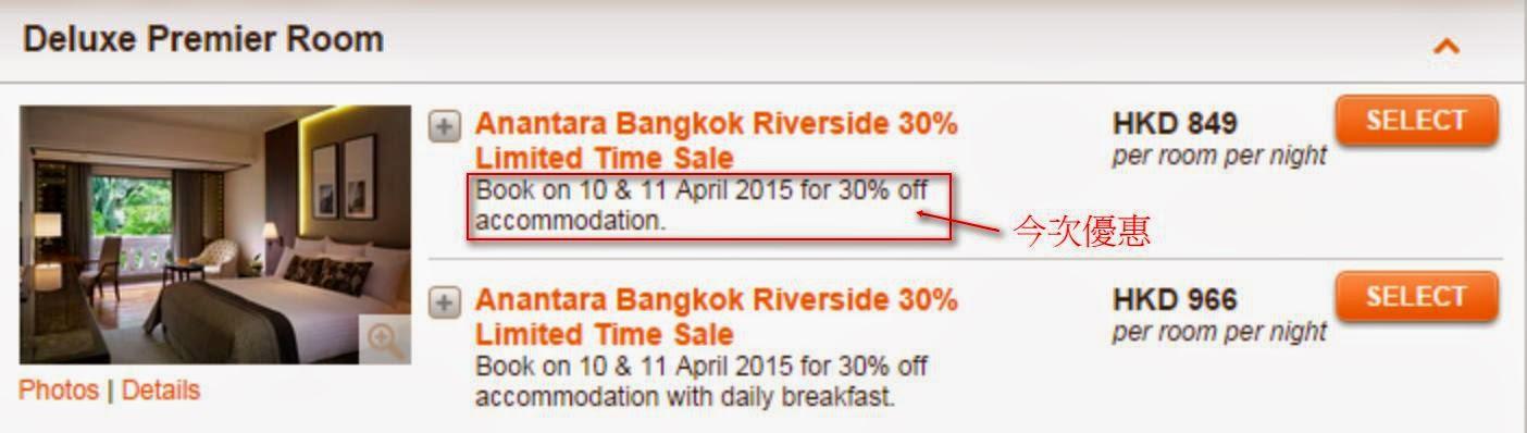 曼谷安納塔拉河畔水療度假村 Anantara Bangkok Riverside Resort And Spa「限時2日」7折優惠