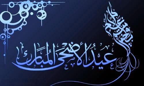 """Résultat de recherche d'images pour """"Eid al - Adha"""""""