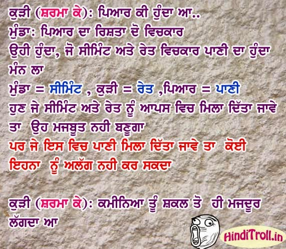 Kudi Sharma Ke | Funny Punjabi Joke Quotes Wallpaper |