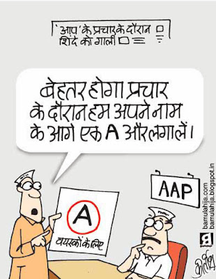 AAP party cartoon, assembly elections 2013 cartoons, election 2014 cartoons, indian political cartoon, cartoons on politics, daily Humor, political humor