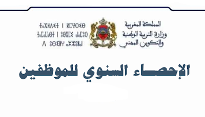 596 موظفا وموظفة لم يتم إدراجهم في إطار الإحصاء السنوي الذي قامت به وزارة التربية الوطنية والتكويـن المهني