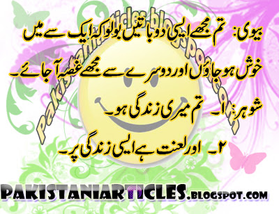 Funny Urdu Joke, Husband and wife funny urdu joke