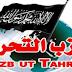 قابس: إحالة عدد من حزب التحرير على وكيل الجمهورية