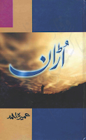 http://clicksforit.blogspot.com/2013/11/uraan-by-umaira-ahmed-complete-novel.html