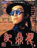 Phim Tân Lộc Đỉnh Ký 1