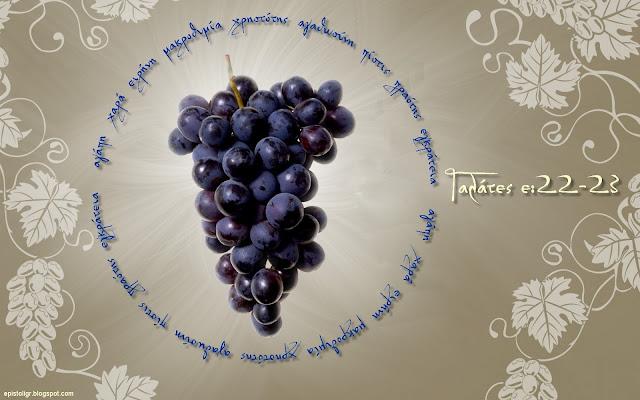 http://1.bp.blogspot.com/-RU1mPPZD2IE/T1PhhX8x7sI/AAAAAAAAEQQ/OlN9M6OiPo8/s1600/1681_Fruit+of+the+Spirit.jpg